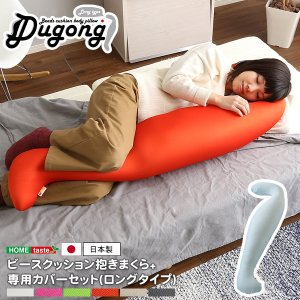 日本製ビーズクッション抱きまくらカバーセット(ロングタイプ)流線形、ウォッシャブルカバー Dugong-ジュゴン-|happyconnect