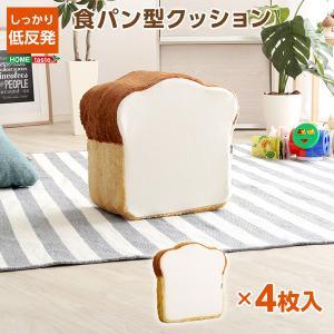 食パンシリーズ(日本製) Roti-ロティ- 低反発かわいい食パンクッション|happyconnect