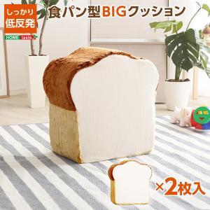 食パンシリーズ(日本製) Roti-ロティ- 低反発かわいい食パンクッションBIG|happyconnect