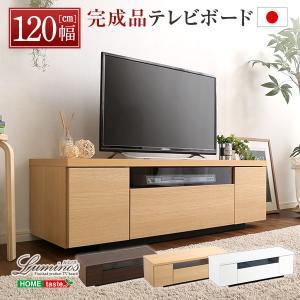 テレビ台 テレビボード 完成品 ローボード 120 収納 おしゃれ 収納付き 木製 日本製 背面収納 〔ルミノス〕|happyconnect