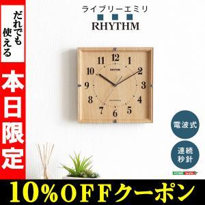 時計 掛け時計 おしゃれ 壁掛け 電波時計 インテリア 〔ライブリーエミリ〕|happyconnect