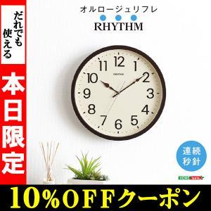 時計 掛け時計 オシャレ おしゃれ シンプル ナチュラル メーカー保証1年 〔オルロージュリフレ〕|happyconnect