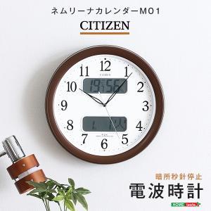 時計 とけい 掛け時計 壁掛け おしゃれ 電波時計 電波 シチズン 〔ネムリーナカレンダーM01〕|happyconnect