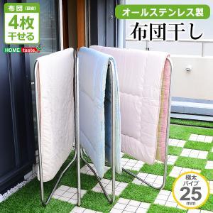 布団干し 物干し スタンド 折り畳み 抗菌コーティング 4枚用|happyconnect