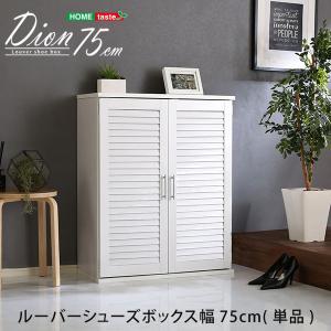 ルーバーシューズボックス 75cm幅 Dion-ディオン- ルーバー(下駄箱 玄関収納 75cm幅)|happyconnect