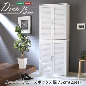 ルーバーシューズボックス2個組 75cm幅 Dion-ディオン- ルーバー(下駄箱 玄関収納 75cm幅 セット 2個組)|happyconnect