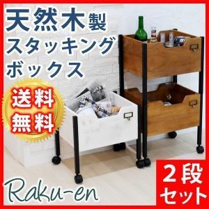 天然木製スタッキングボックス「Raku-en」2段セット STB-4030-2P|happyconnect