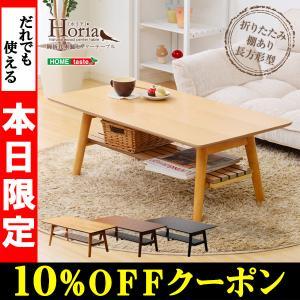 テーブル ローテーブル 折りたたみ おしゃれ 木製 北欧 モダン リビング コンパクト 〔ホリア〕|happyconnect