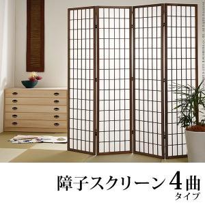 パーテーション 間仕切り 衝立 障子スクリーン4曲 ついたて 和風 4連 木製 目隠し アジアン 布|happyconnect