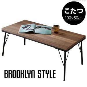 こたつ コタツ 炬燵 長方形 おしゃれ 本体 テーブル フラットヒーター 100×50cm 木製 省スペース|happyconnect