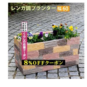 レンガ調プランター TERRE(テール) 幅60cm TER-PL600 happyconnect