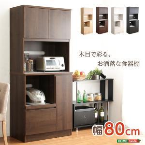 食器棚 レンジ台 完成品 おしゃれ 幅80cm オープンボード レンジボード|happyconnect