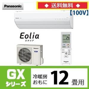 パナソニックエアコン GXシリーズ  主に12畳用 CS-369CGX-W  100V 送料無料