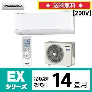 パナソニックエアコン EXシリーズ  主に14畳用 CS-409CEX2-W  200V 送料無料