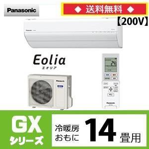 パナソニックエアコン GXシリーズ  主に14畳用 CS-409CGX2-W  200V 送料無料