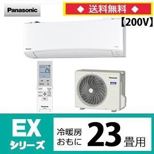パナソニックエアコン EXシリーズ  主に23畳用 CS-719CEX2-W  200V 送料無料