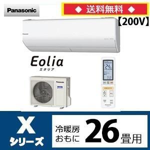 パナソニックエアコン Xシリーズ  主に26畳用 CS-809CX2-W  200V 送料無料