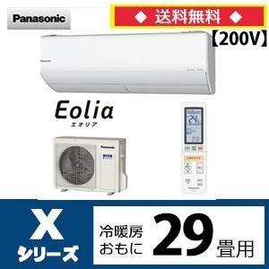 パナソニックエアコン Xシリーズ  主に29畳用 CS-909CX2-W  200V 送料無料