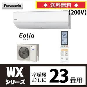 パナソニックエアコン WXシリーズ 主に23畳用 CS-WX719C2-W  200V 送料無料
