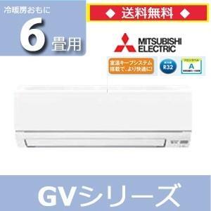 エアコン 6畳用 MSZ-GV2218(W) 100V 三菱...