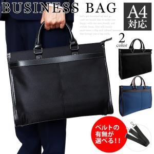 ビジネスバッグ メンズ ビジネス トートバッグ ブラック 黒 就活 鞄 カバン リクルートバッグ ショルダー 2WAY A4 ベルト有無 メール便不可 happyexp3go
