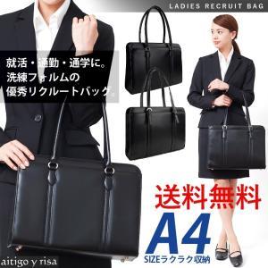 ビジネスバッグ レディース ビジネス トートバッグ リクルートバッグ 就活 通勤 鞄 カバン アイティゴ メール便不可|happyexp3go