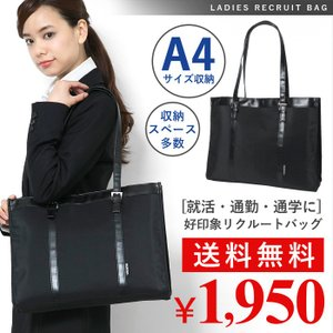 ビジネスバッグ レディース ビジネス トートバッグ リクルートバッグ 就活 通勤 鞄 カバン A4 メール便不可