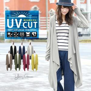 カーディガン レディース コーディガン トッパー ロングカーディガン 長袖 UVカット UVシリーズ YUMMY GRIMES メール便可(1点まで) happyexp3go