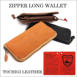 ジッパーロングウォレット/国産品 プレゼント 長財布 財布 ウォレット 天然皮革 機能的 メンズ 日本製 レザー メール便不可|happyexp
