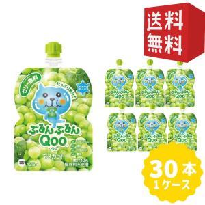 ぷるんぷるん Qoo クー マスカット ゼリー飲料 パウチ 125g×30袋 コカ・コーラ ミニッツ...