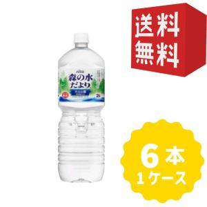 森の水だより大山山麓 ペコらくボトル 2リットル × 6本 ペットボトル コカ・コーラ社製 送料無料