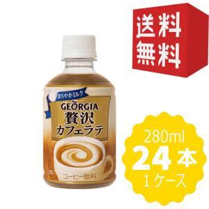 ジョージア 贅沢カフェラテ 280ml×24本  ペットボトル ( 1ケース ) コカ・コーラ 直送...