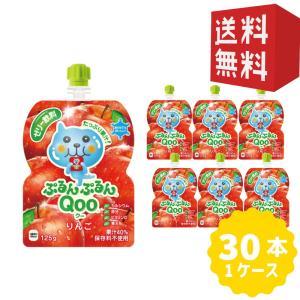 ぷるんぷるん Qoo クー りんご ゼリー飲料 パウチ 125g×30袋 コカ・コーラ ミニッツメイ...