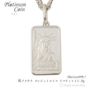 純プラチナ pt999.5 20g リバティ コイン インゴ...