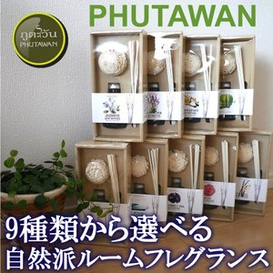 11種類の香りから選べる/PHUTAWAN プータワン アロマ リードディフューザー 50mlスターターセット 送料無料|happyhour