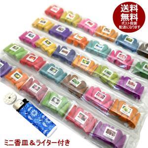 タイのお香/30種類のコーン香ミニパック各5個入り(ライター&ミニ香皿つき)|happyhour