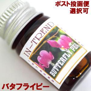 チョウマメの花の甘くて甘美な香りのアロマオイルです。   こちらの商品は雑貨扱いの輸入品で香りを楽し...