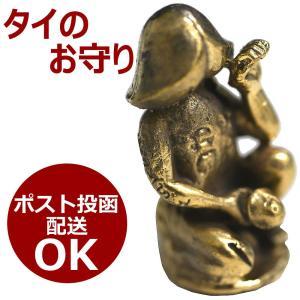 タイのお守り/真鍮製の小さな置物 タイの福を招くお守り「招きチンコ」|happyhour