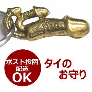 ペニスの真鍮製キーホルダー「トリプルチンコくん」/タイのお守り|happyhour