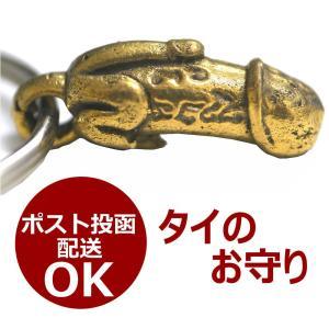 ペニスの真鍮製キーホルダー「控え目なチンコくん」/タイのお守り/|happyhour