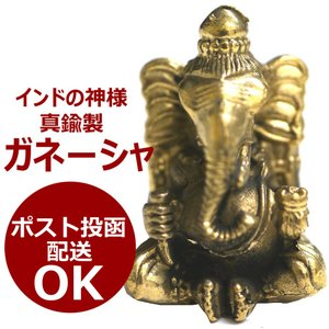 インドの神様で特に有名で人気のある ガネーシャの置物、ミニブラスバージョンです。 小さくてかわいいの...