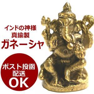 ガネーシャの置物 ブラスバージョンミニ10/インドの神様|happyhour
