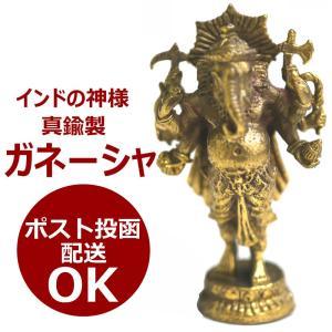 インドの神様で特に有名で人気のあるガネーシャの置物、ミニブラスバージョンです。 小さくてかわいいので...