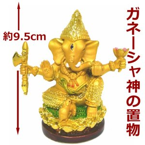 インドの神様で特に有名で人気のあるガネーシャの置物カラフルバージョンです。  他のカラフルガネーシャ...