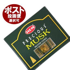 お香/プレシャスムスク香 コーン/HEM PRECIOUS MUSK CORN/インド香|happyhour