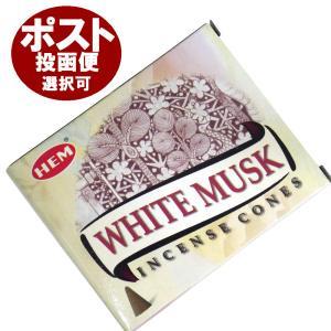 インドのお香/ホワイトムスク香 コーン/HEM WHITE MUSK CORN/|happyhour