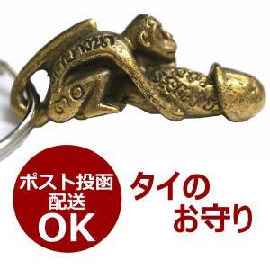 巨大なペニスを持つサルの真鍮製キーホルダー/タイのお守り|happyhour