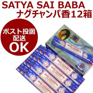 お香/サイババ ナグチャンパ香/SATYA SAI BABA NAG CHAMPA/サティヤ/12箱セット|happyhour