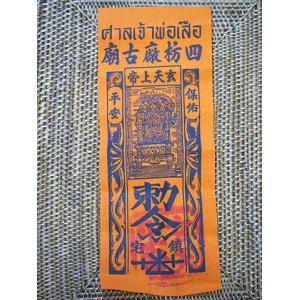 中華系の寺院で、忠義な虎が主人の火葬の炎に飛び込んだ言い伝えから虎が本尊として祭られております。20...