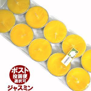 ティーライトキャンドル(ジャスミン/JASMINE)10個入り/アロマキャンドル/ロウソク/ろうそく/アジアン雑貨|happyhour